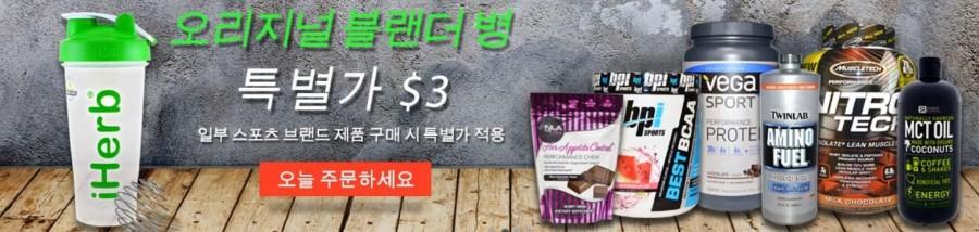 아이허브 오리지널 블랜더 $3 특별가격에 제공